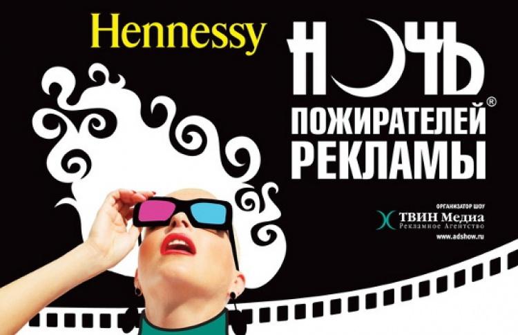 Ночь пожирателей рекламы 2012