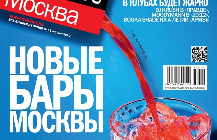 Вышел традиционный барный номер Time Out Москва (с9апреля)