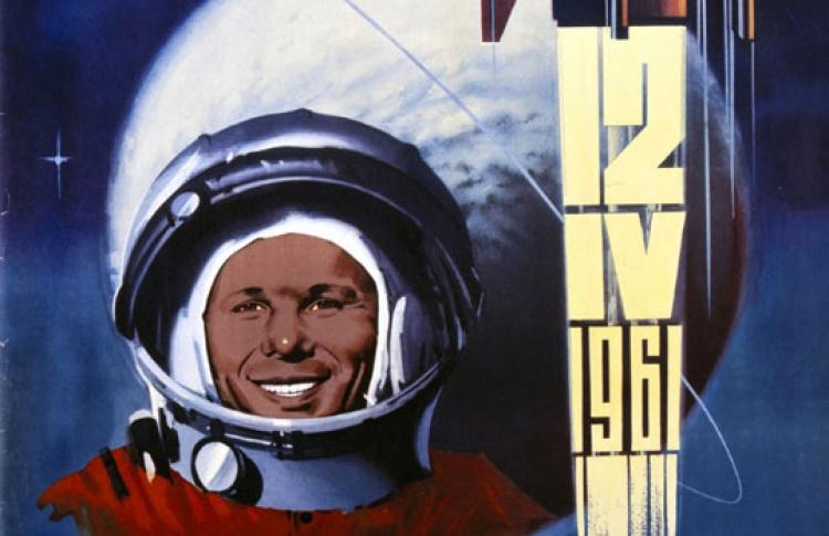 День космонавтики на Воробьевых горах