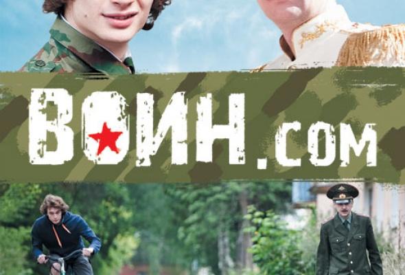 Воин.com - Фото №0