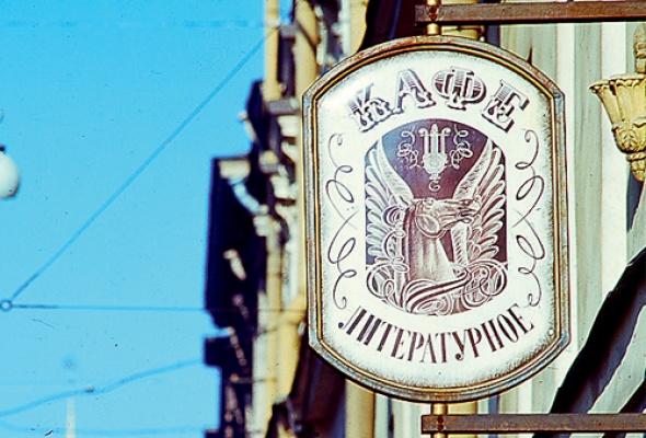 Ресторанная история Петербурга: 70-е - Фото №9