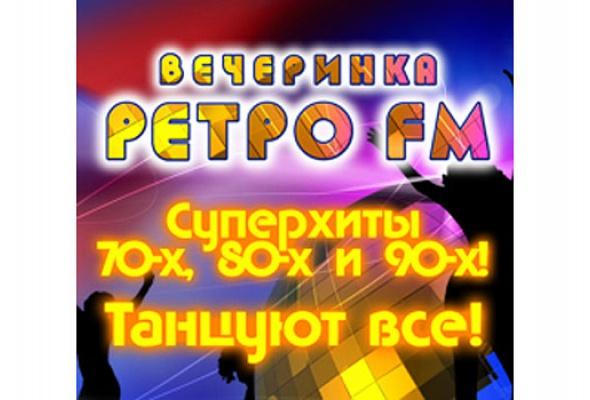 Серия вечеринок «Ретро FM» - Фото №0