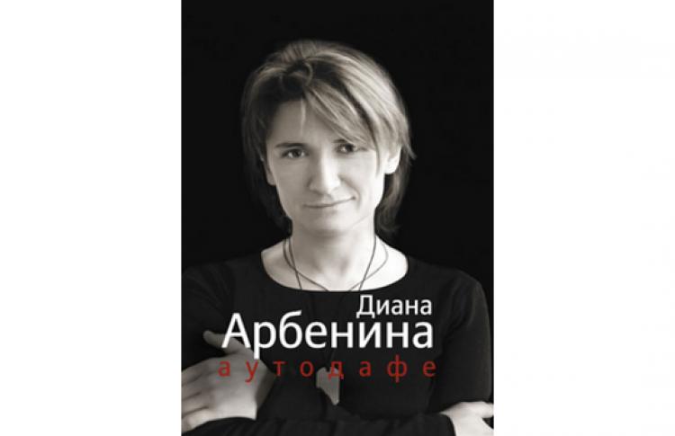 Встреча с Дианой Арбениной