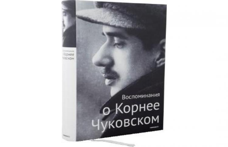 Презентация книги «Воспоминания о Корнее Чуковском»