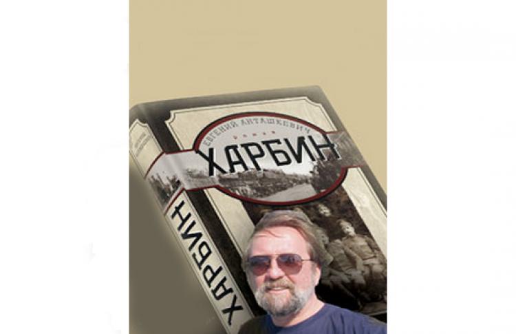 В гостях Евгений Анташкевич