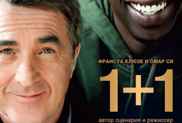 1+1 - Фото №12