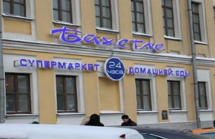 Бахетле на Сухаревской