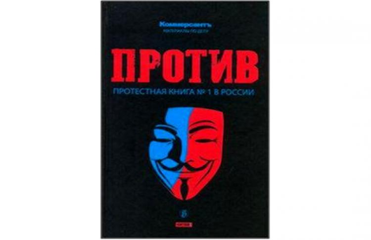 «Против. Протестная книга №1 в России»