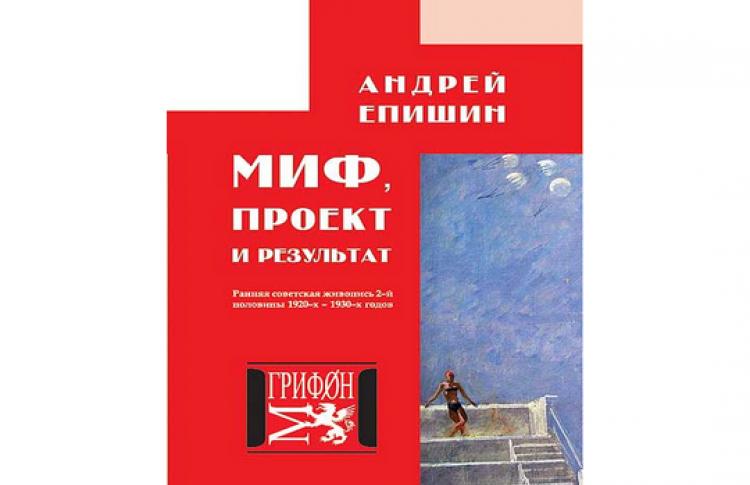 А.С. Епишин: «Миф, проект и результат»