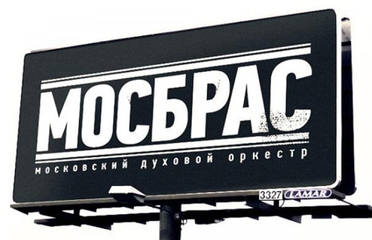 """""""Фабричный оркестр"""": """"Мосбрас"""""""