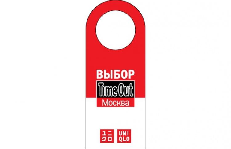 """Недели """"Time Out Москва"""" в Uniqlo"""
