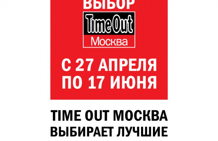 Time Out Москва выбрал лучшие вещи Uniqlo