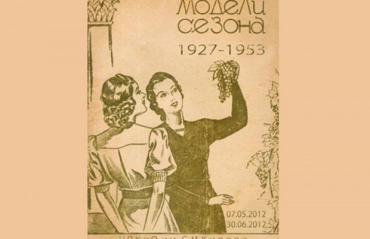 Модели сезона 1927-1953: сталинская модная пресса из частной коллекции Мэган Виртанен
