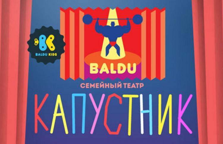 Капустник семейного театра Baldu Kids