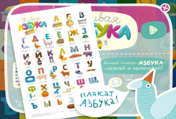 3iPad-приложения для детей - Фото №0