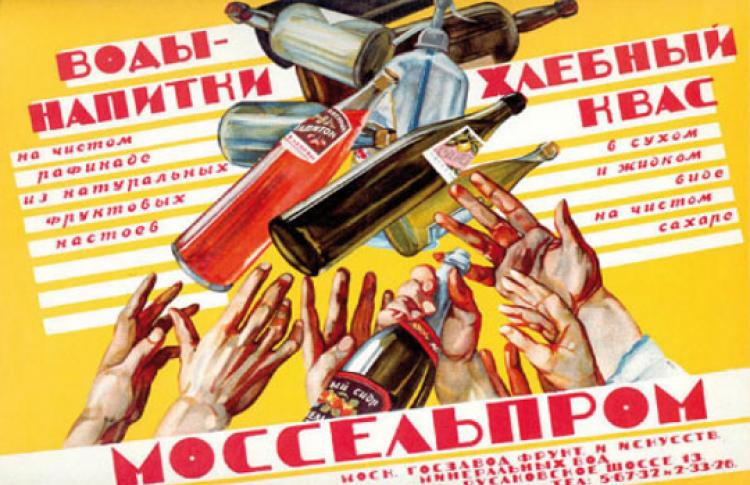 Советская довоенная торговая реклама