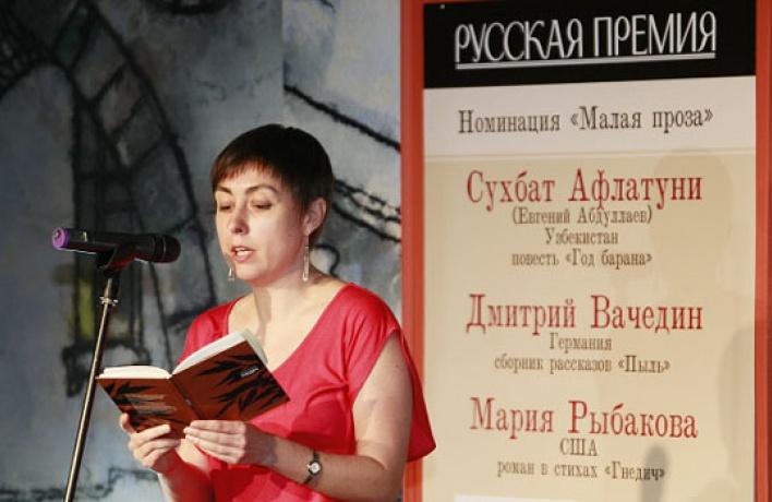 Итоги «Русской премии»-2012