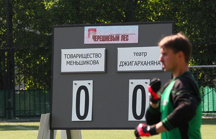 Театральный футбол