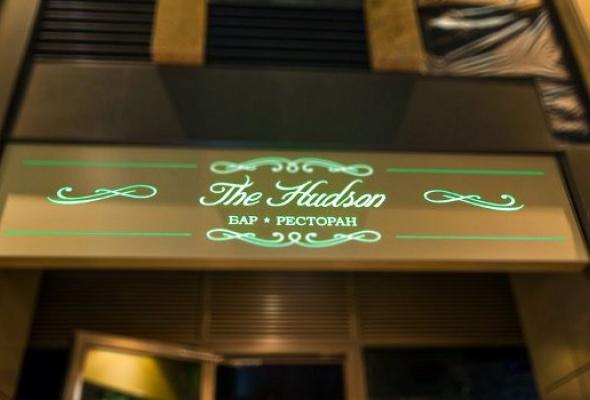 The Hudson bar - Фото №0