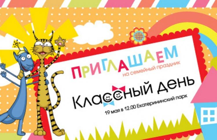Классный день в Екатерининском парке