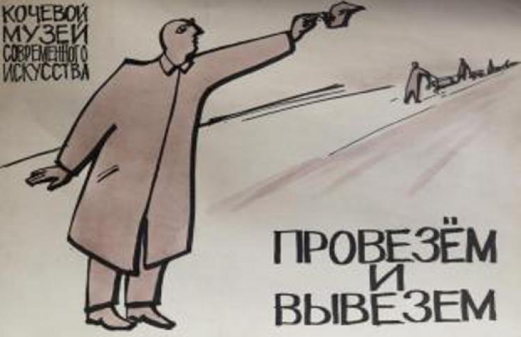 Кочевой музей современного искусства