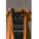 Литературная премия «Нацбест» 2012