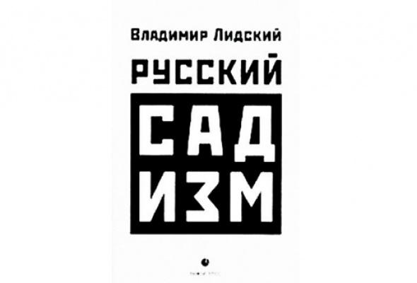Литературная премия «Нацбест» 2012 - Фото №1