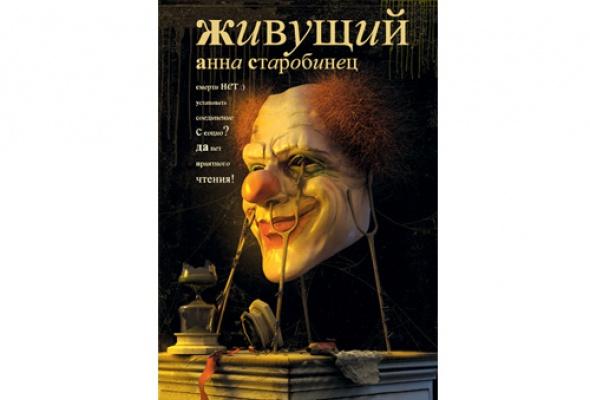 Литературная премия «Нацбест» 2012 - Фото №5