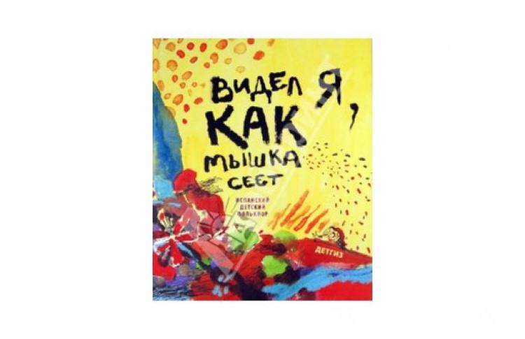 Мастер-класс по иллюстрации детских книг