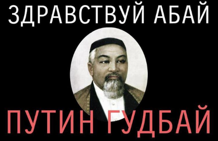 Абайские чтения: Борис Гройс