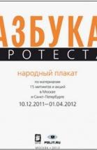 Азбука протеста