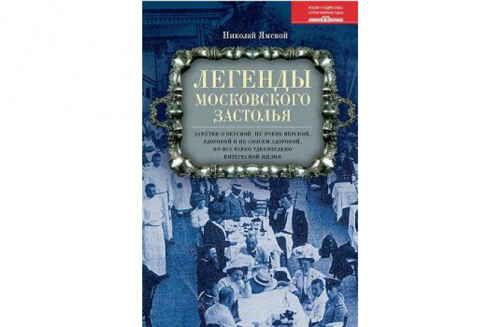 Легенды московского застолья