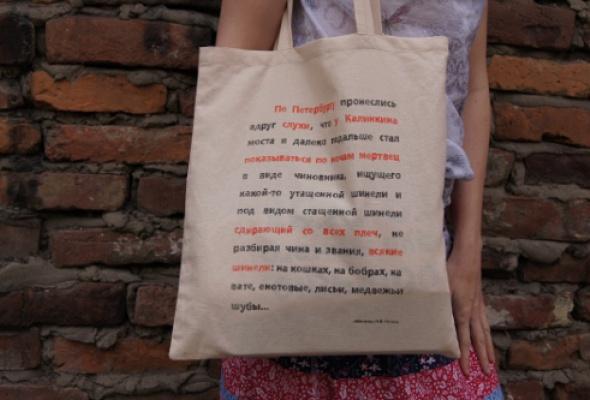 Литературные сумки - Фото №1