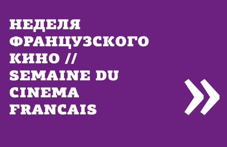Специальные цены отTime Out Москва набилеты врамках Недели французского кино в«Пионере»