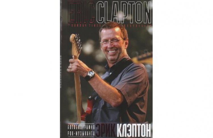Автобиография рок-музыканта