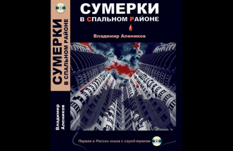 Владимир Алеников: «Сумерки в спальном районе»