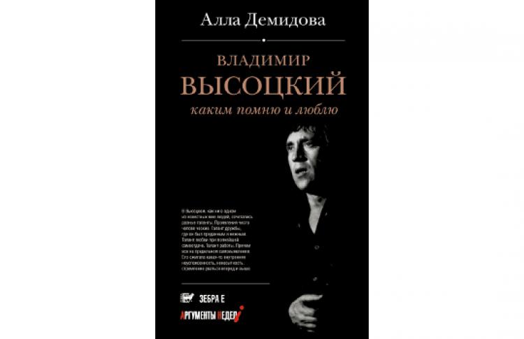 Встреча с Аллой Демидовой