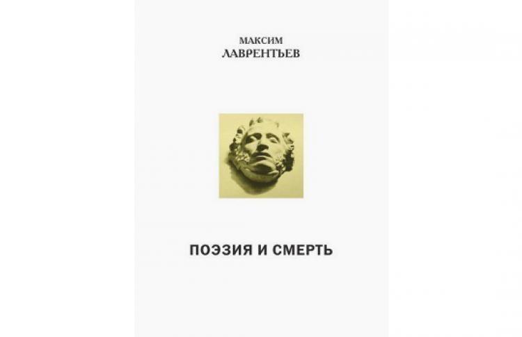 Презентация книги Максима Лаврентьева