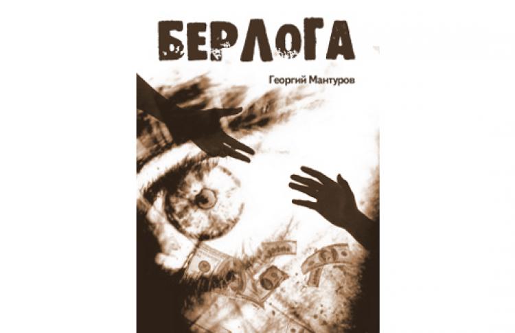 Презентация книги Георгия Мантурова