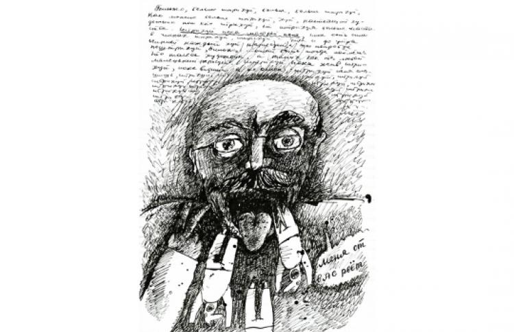 Андрей Бильжо «Это не все»