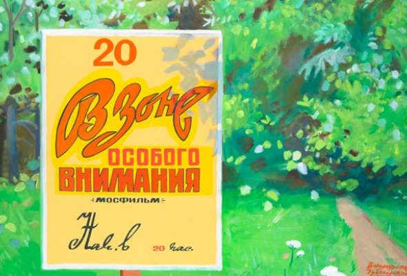 Дубосарский иВиноградов «Ретроспектива» - Фото №2