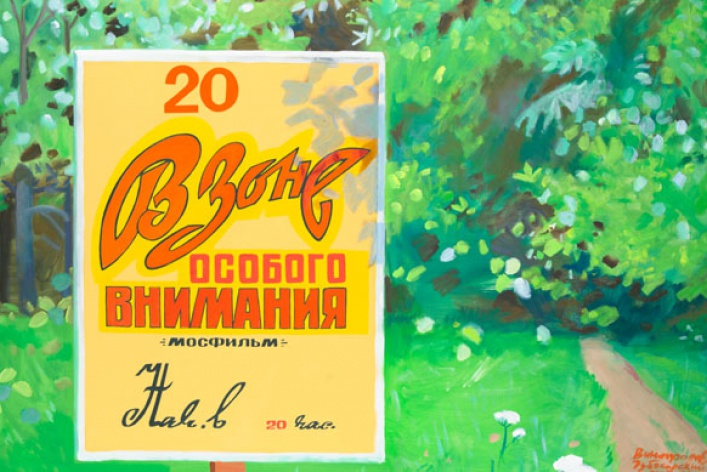 Дубосарский иВиноградов «Ретроспектива»