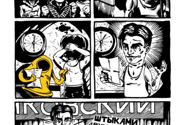 «Первый комикс янарисовал примерно вдесять лет.» - Фото №3