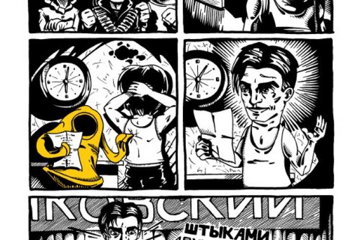«Первый комикс янарисовал примерно вдесять лет.»