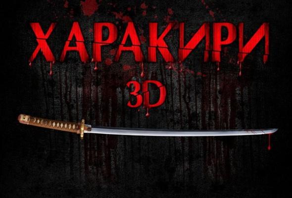 Харакири 3D - Фото №0
