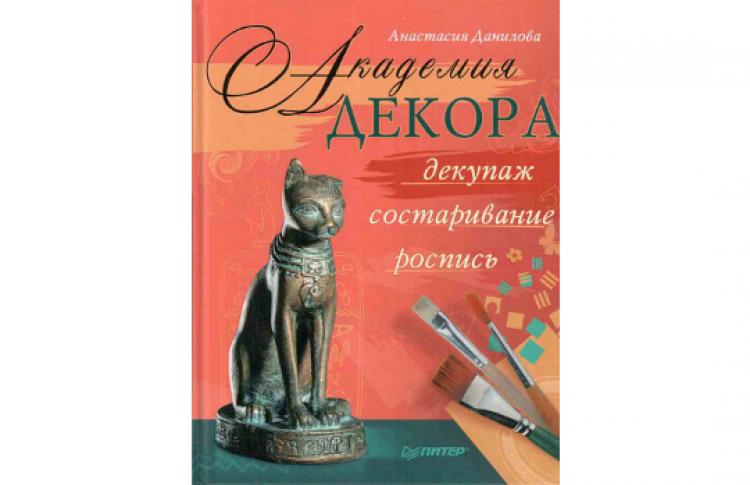 Презентация книги Анастасии Даниловой
