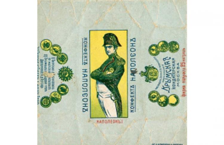 Раритетная коллекция конфетных фантиков