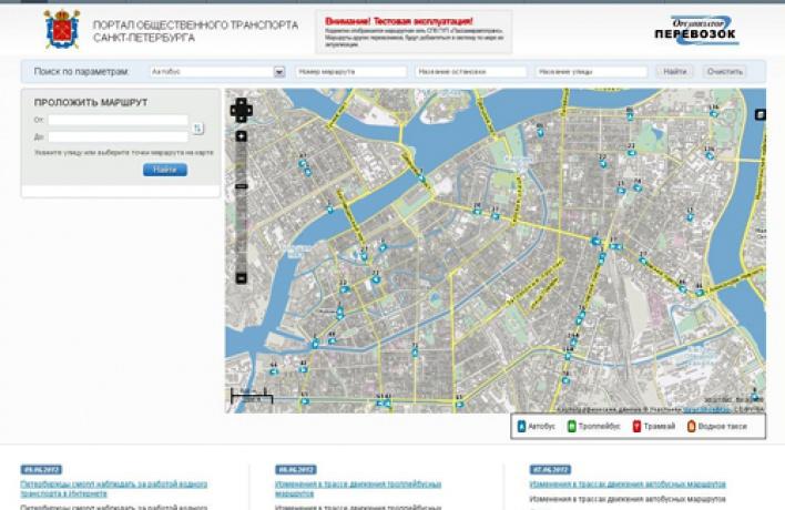 Онлайн-сервис отслеживания общественного транспорта