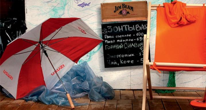 ЗонтыBar