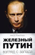 Железный Путин: взгляд с Запада